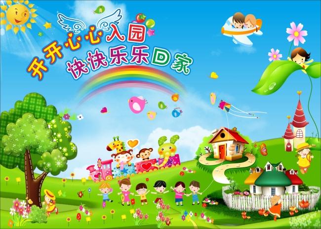 幼儿园背景模板下载(图片编号:11756425)