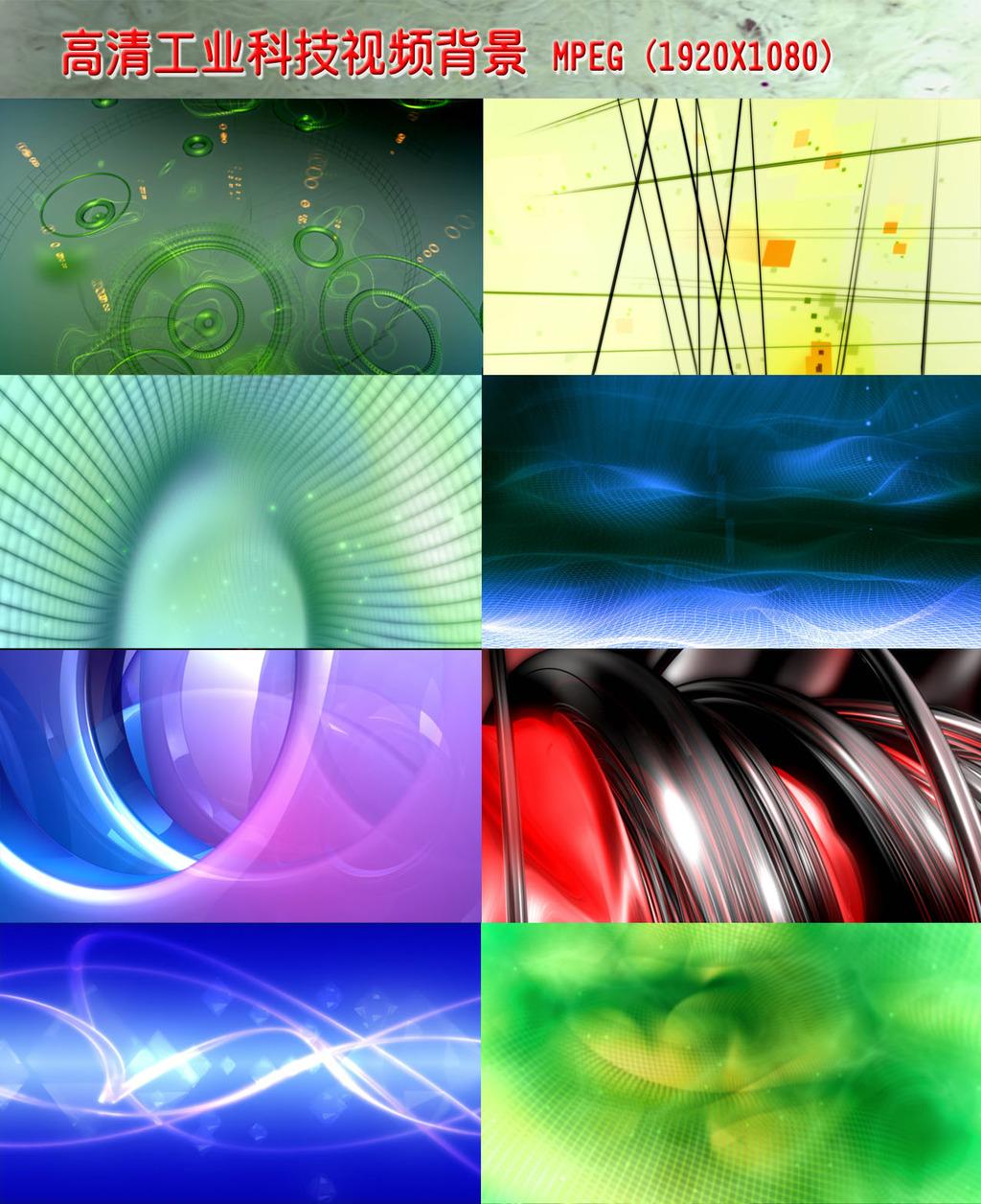 高清工业科技led视频背景素材模板下载(图片编号:)