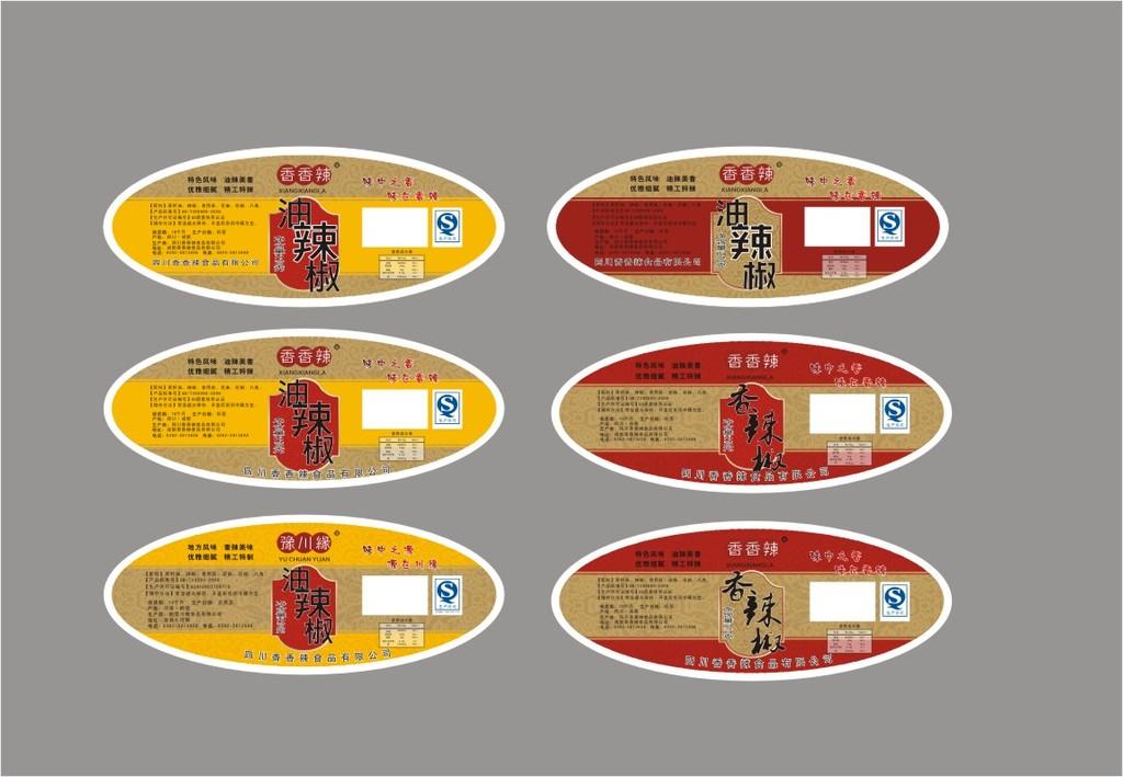 食品标签模板下载 食品标签图片下载