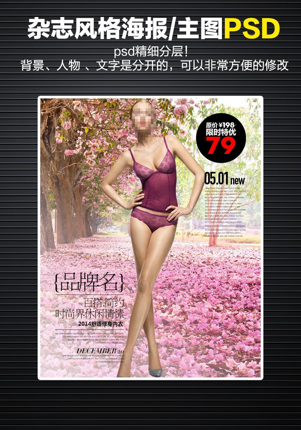 时尚杂志封面风格主图 模板 /海报 ps d-ps杂志封面模板图片