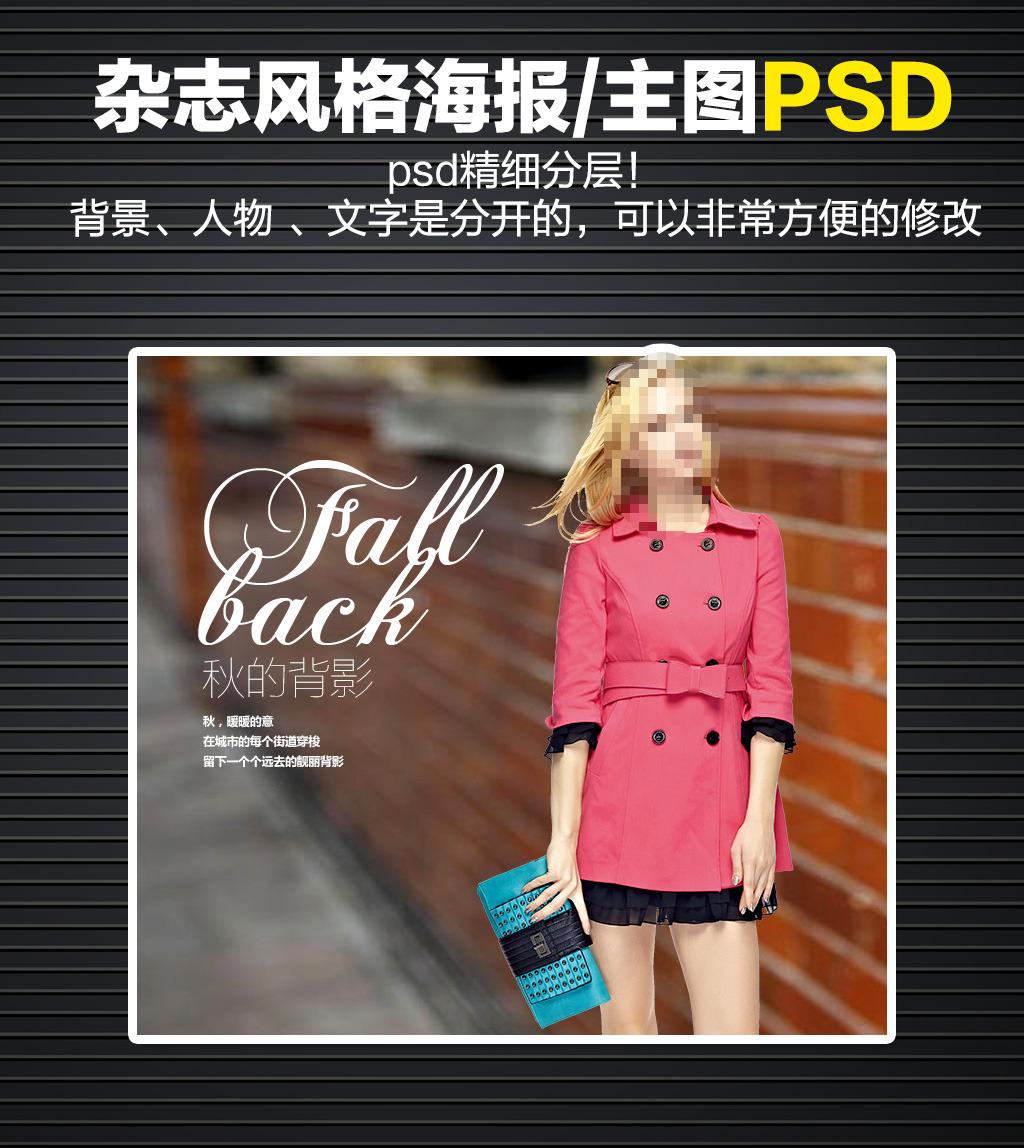 海报 风格 模板/[版权图片]时尚杂志封面风格主图模板/海报psd