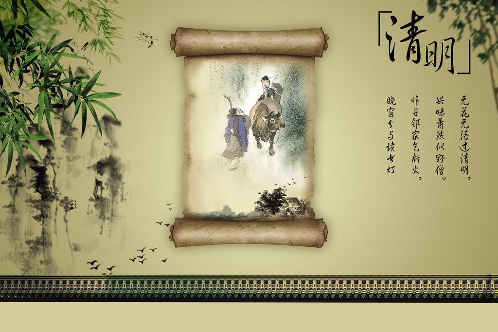 清明节海报旧书卷样式模板下载(图片编号:11757575)