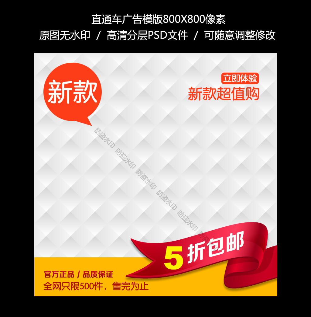 淘宝直通车商品主图促销素材模板下载(图片编号:)__车