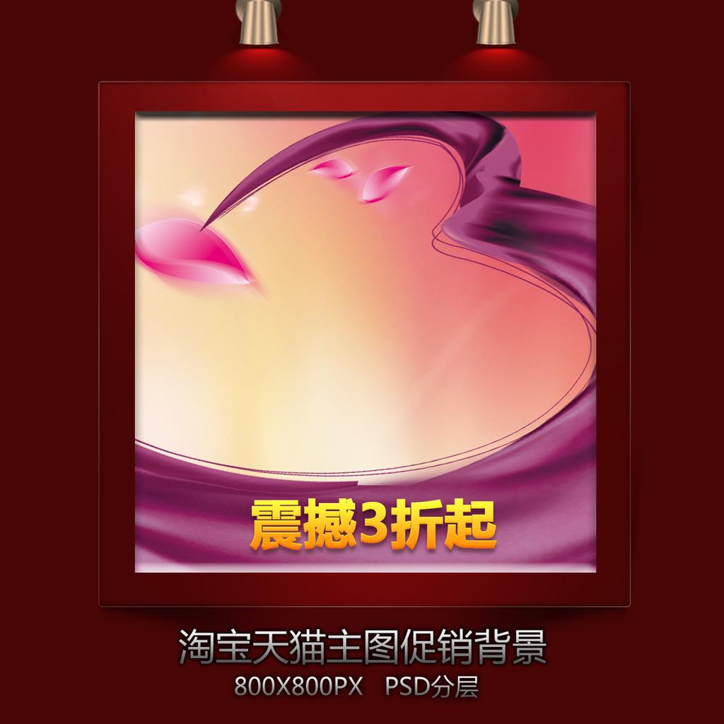 淘宝动感商品主图背景模板下载(图片编号:11758175)