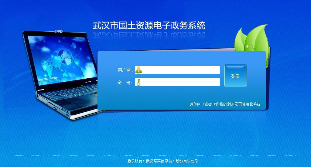后台管理系统登录界面模板下载 后台管理系统登录界面图片下载后台
