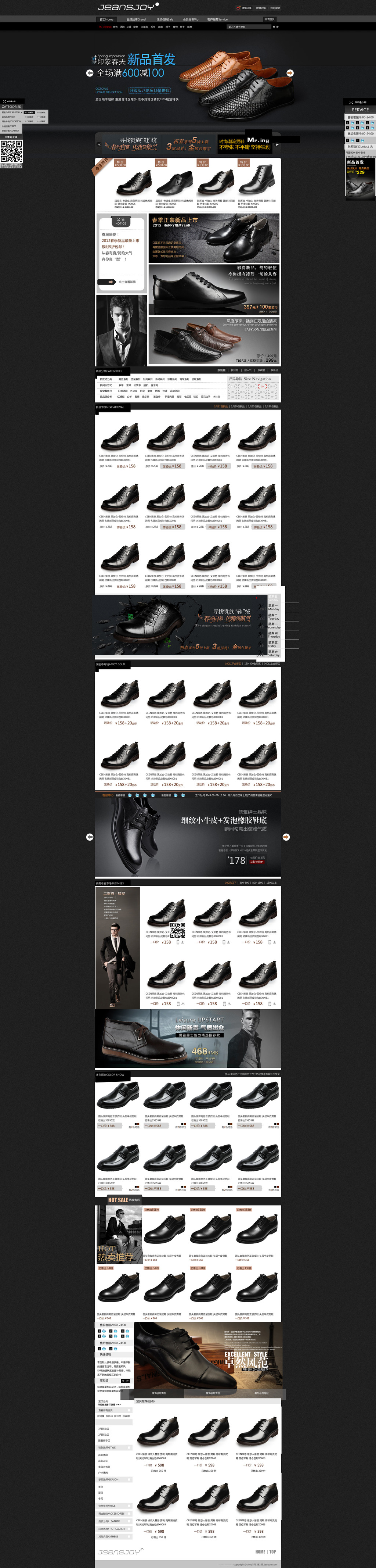 黑色风格淘宝男鞋店装修模板psd素材