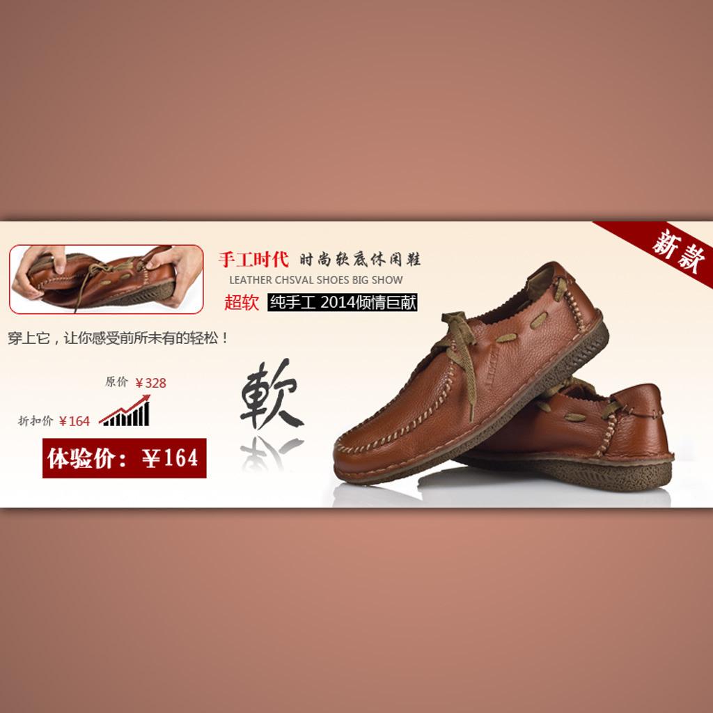 男士 淘宝 皮鞋/[版权图片]淘宝天猫活动促销男士牛皮鞋海报设计psd