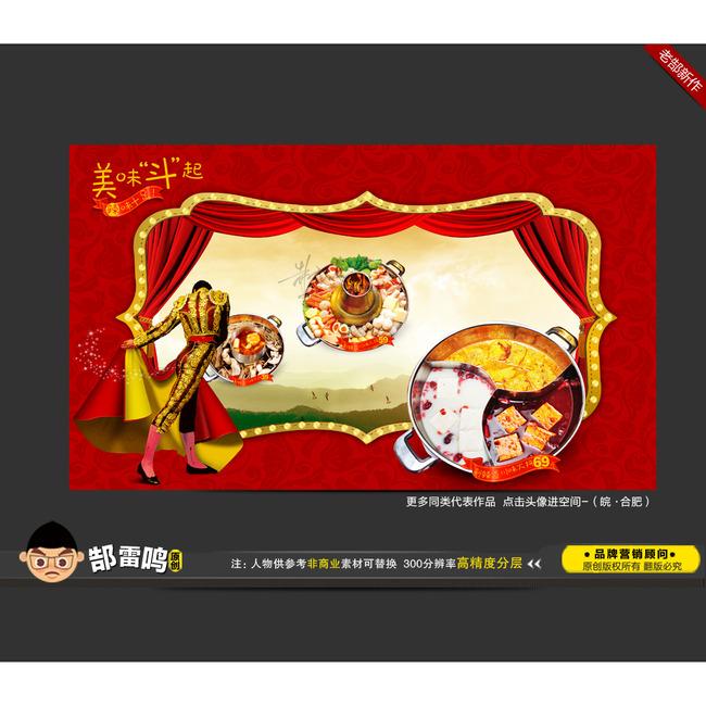 美食宣传海报模板下载