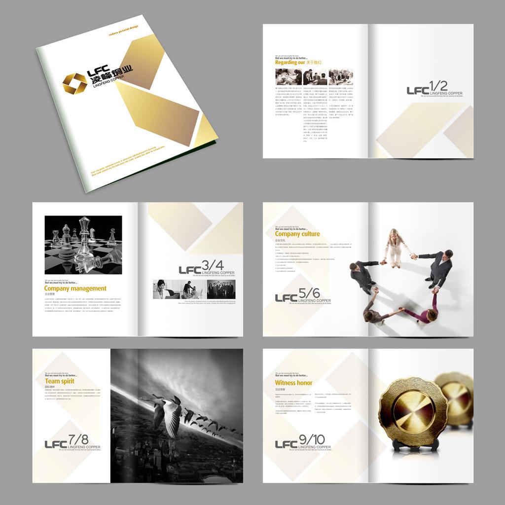 高档画册设计模板