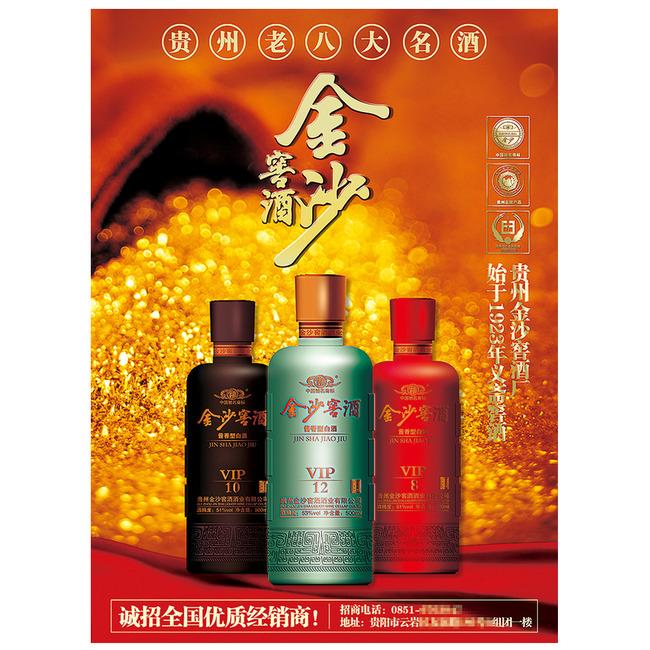 白酒酒广告海报模版设计图片