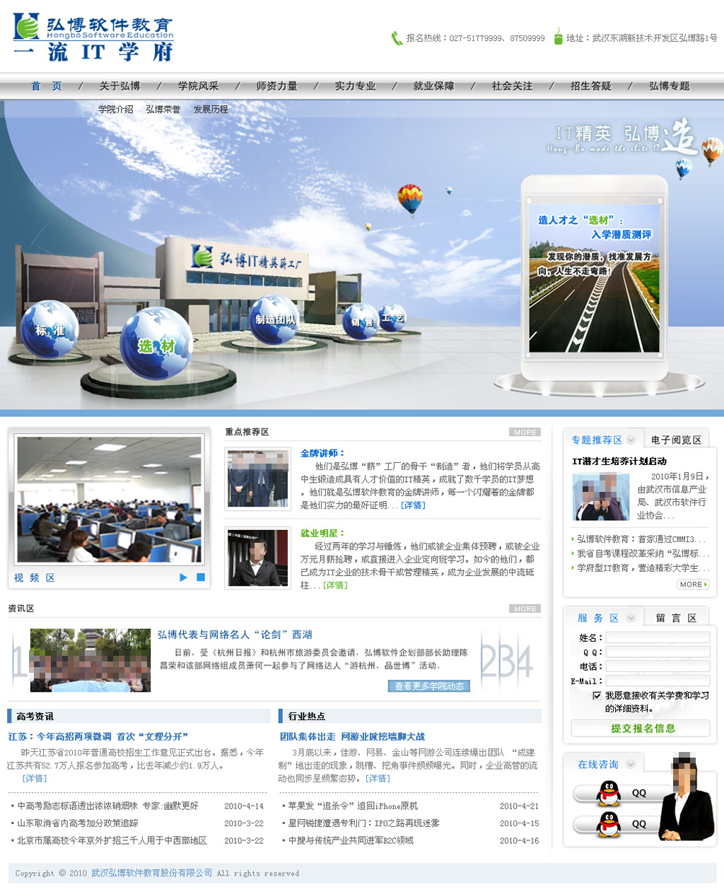 it学院企业公司网站首页设计模板下载(图片编号:)__.