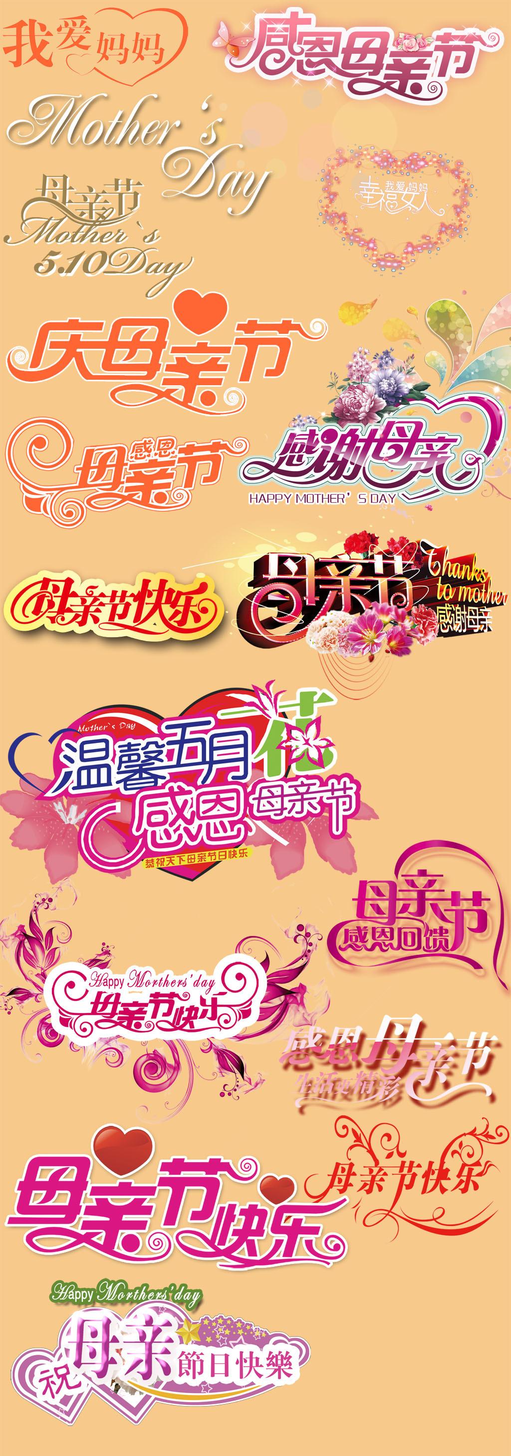 淘宝2014感恩母亲节五月艺术字