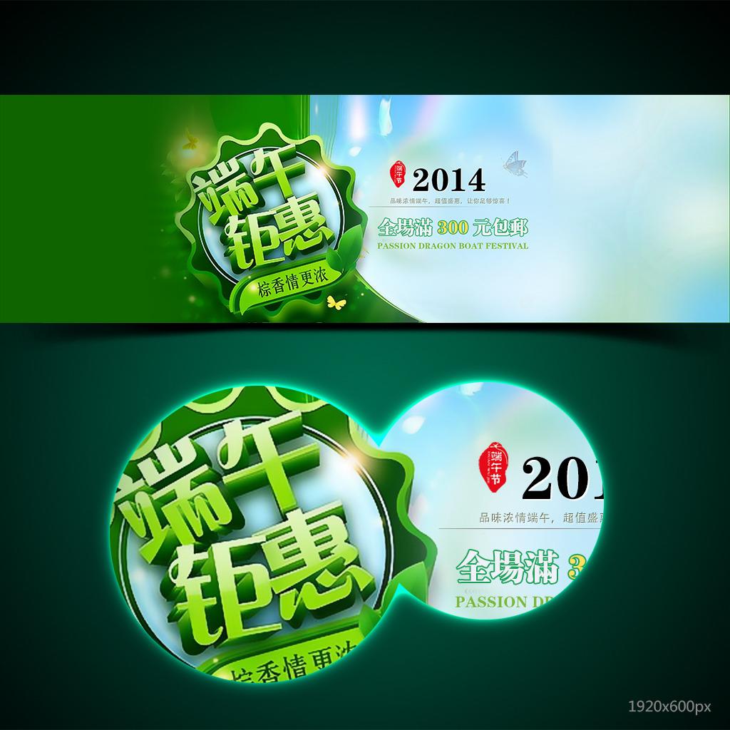 淘宝天猫端午节端午钜惠促销宣传海报模板下载