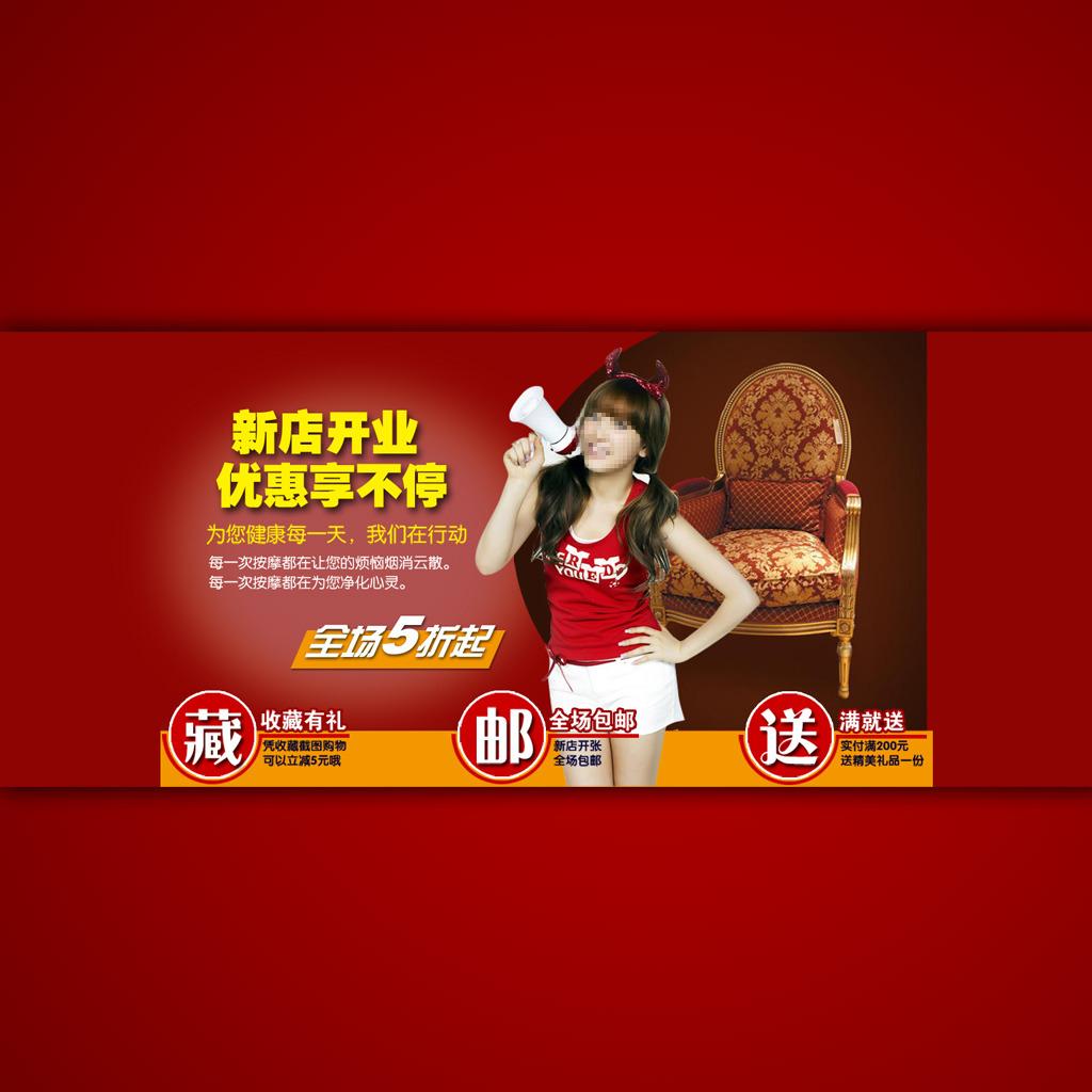 淘宝网店活动欧式家具促销海报设计psd模板下载(图片