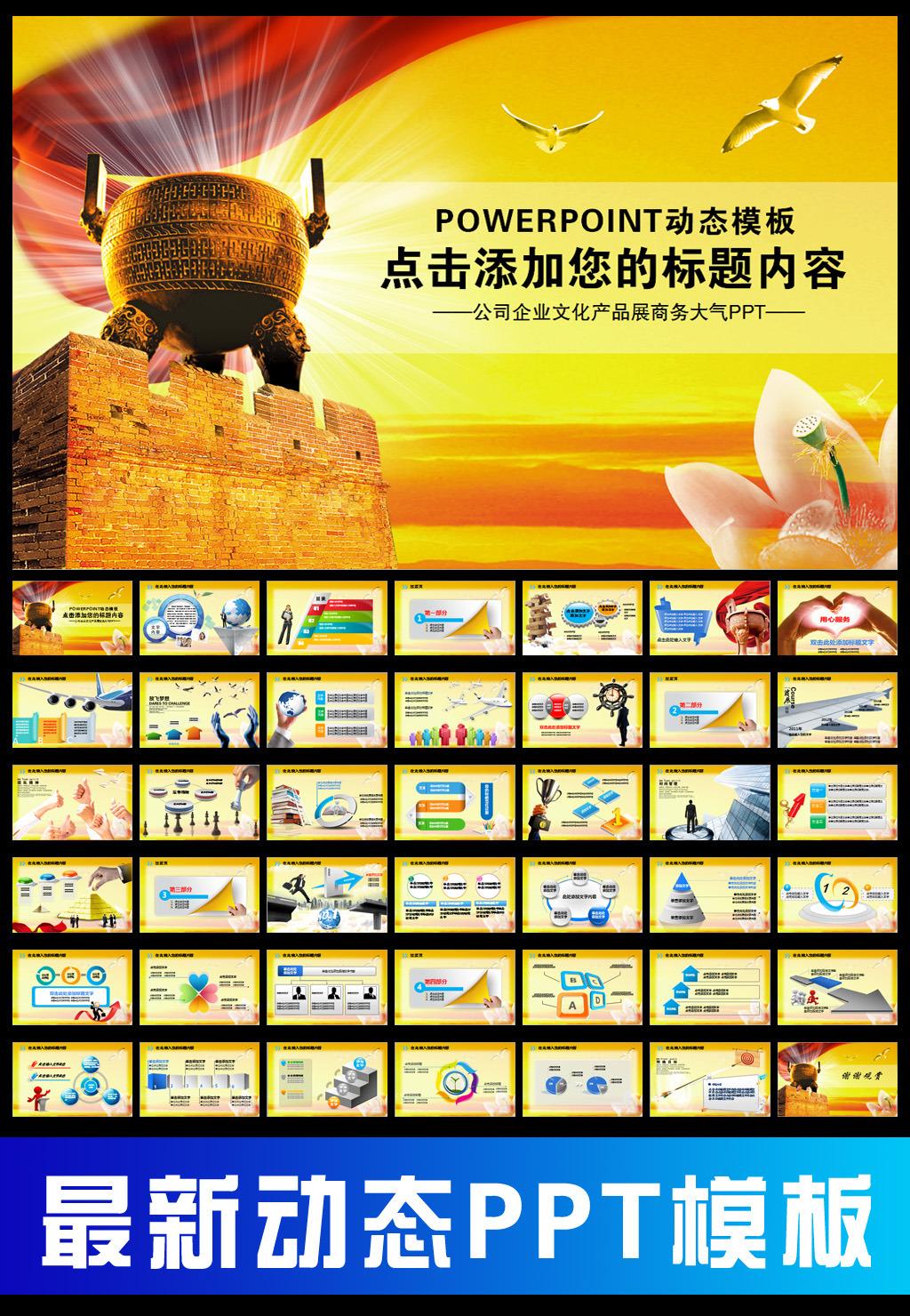 公司简介企业文化企业宣传片商务培训ppt