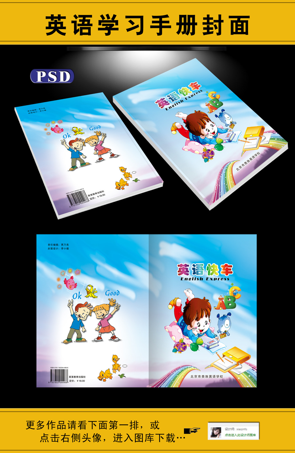 儿童模板素材 儿童节 儿童卡通