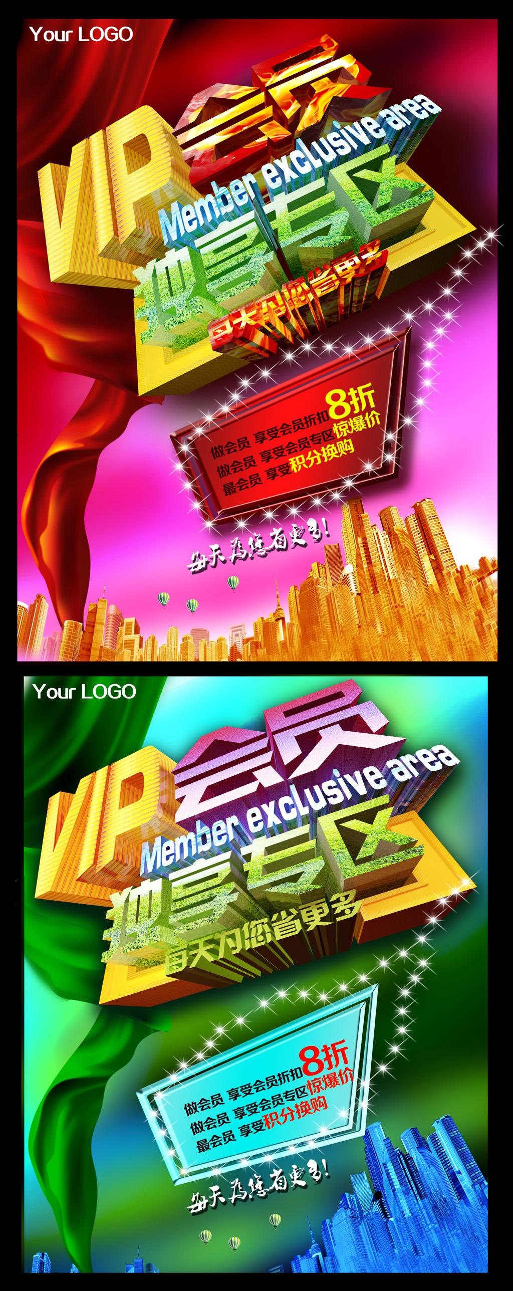 vip会员招募商业促销海报模板