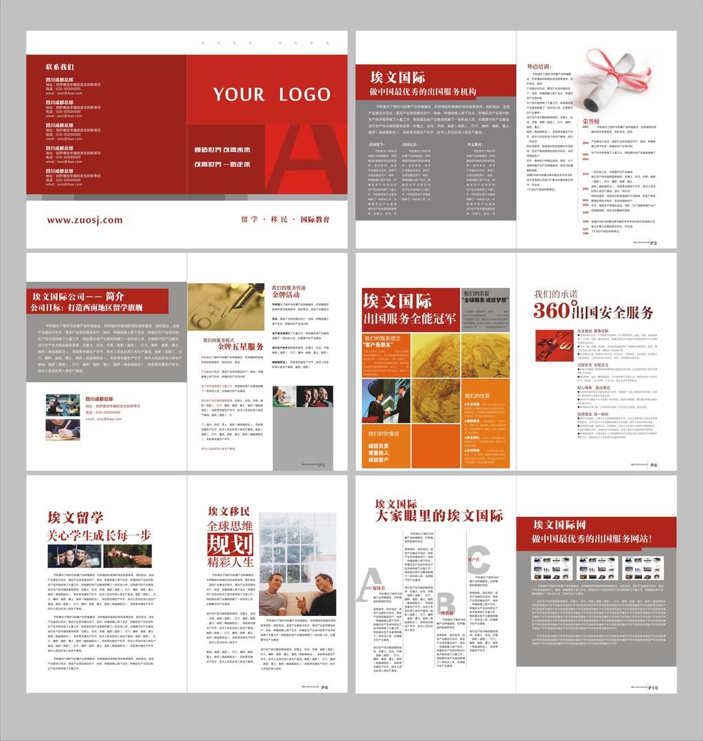 简洁出国留学语言培训类企业企业画册