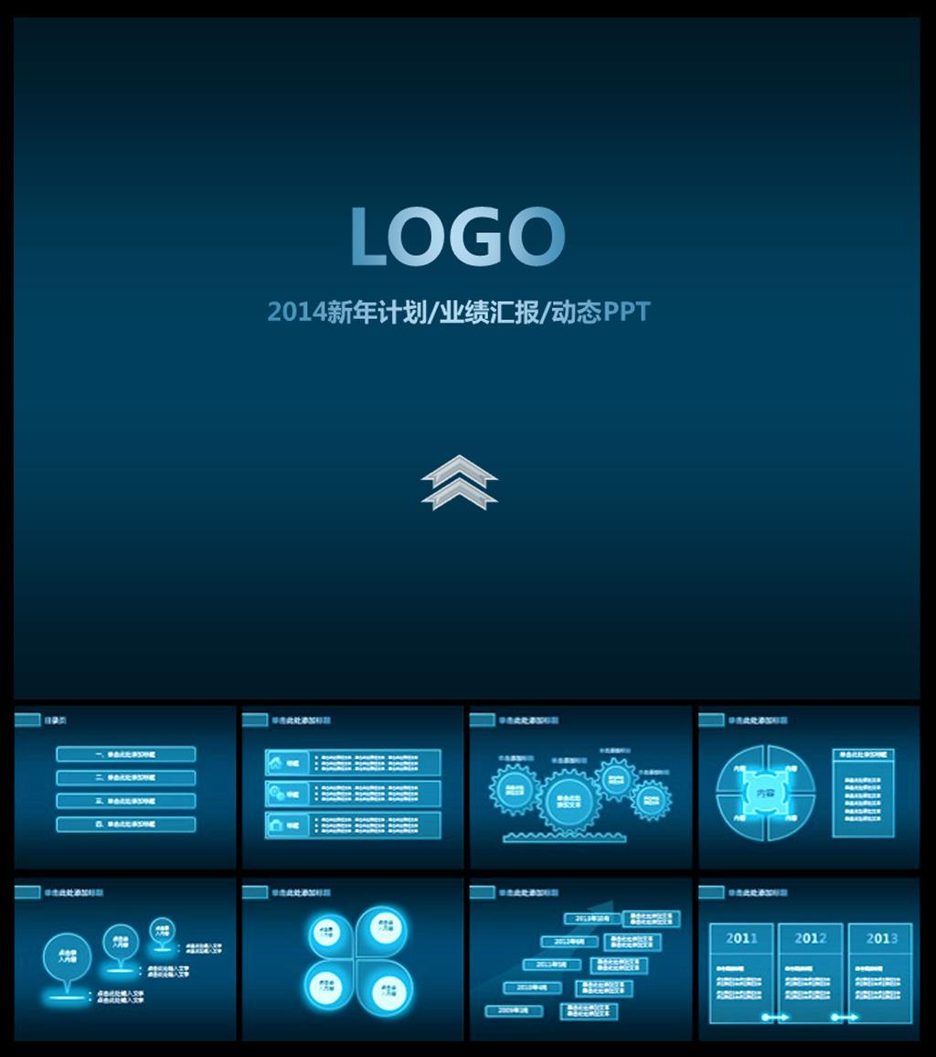 蓝色时尚科技创意动态ppt模板下载(图片编号:11767859