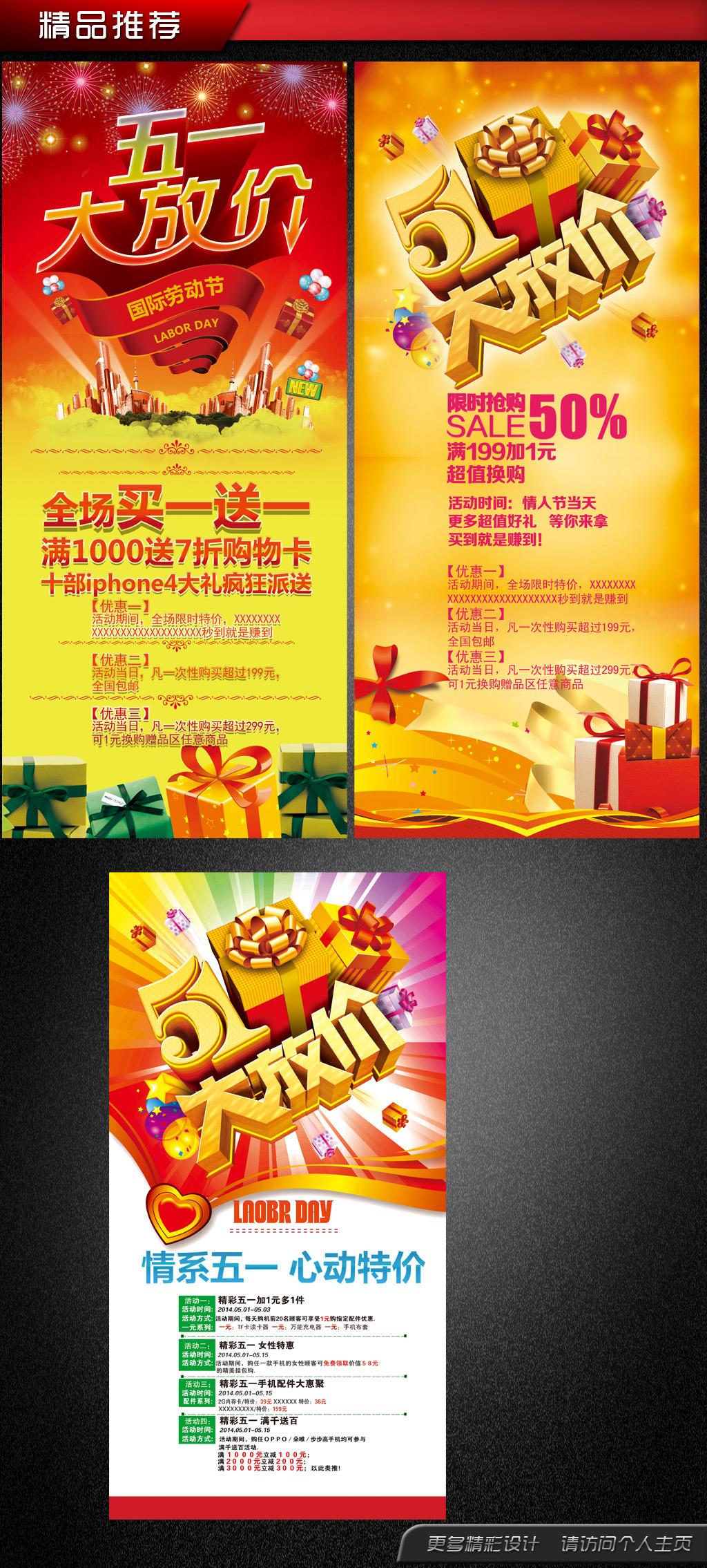 51劳动节活动促销海报易拉宝模板下载(图片编号:)_节