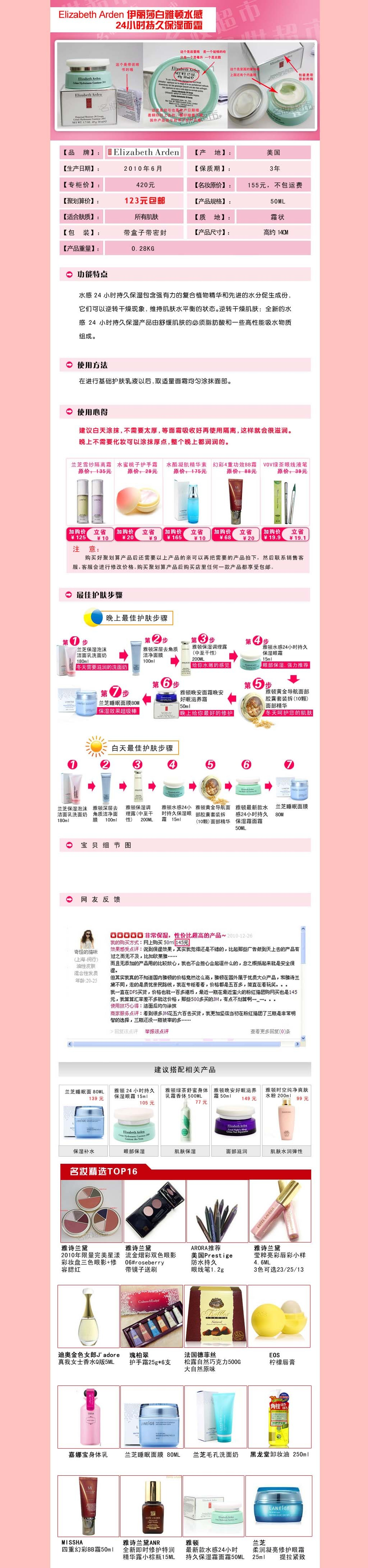 淘宝化妆品详情页宝贝描述模板