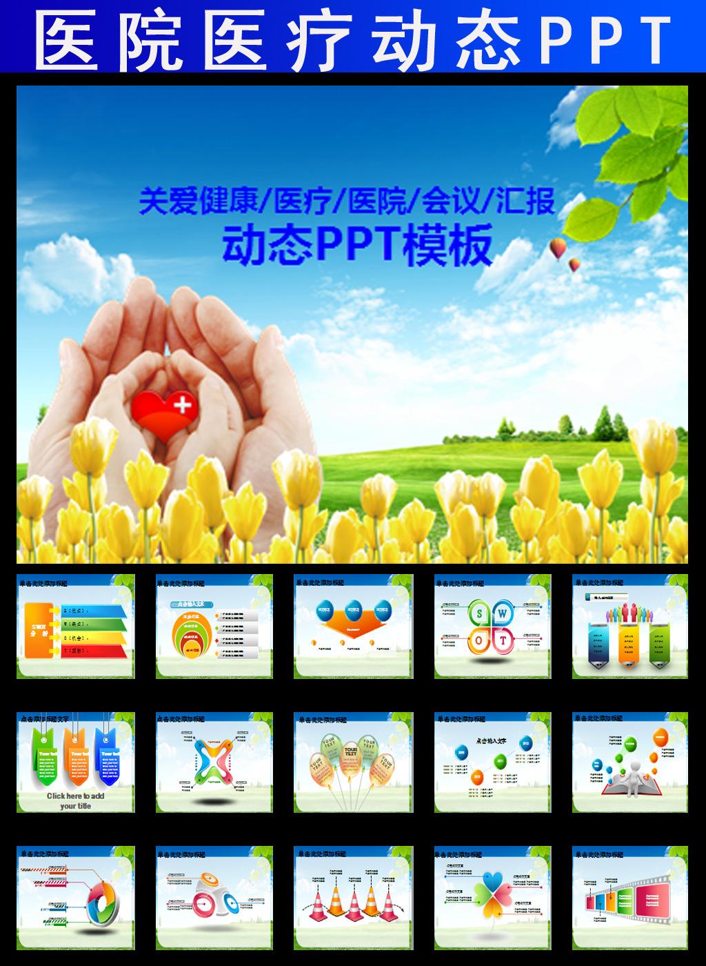 关爱健康医院医疗医生卫生动态ppt模板图片