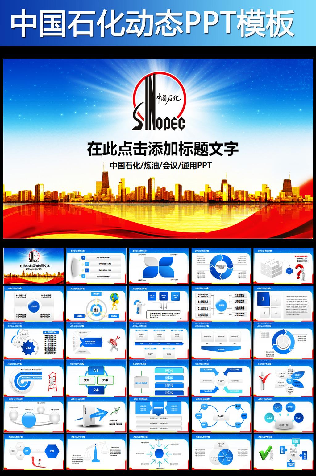 中石化石油化工炼油会议总结报告ppt模板