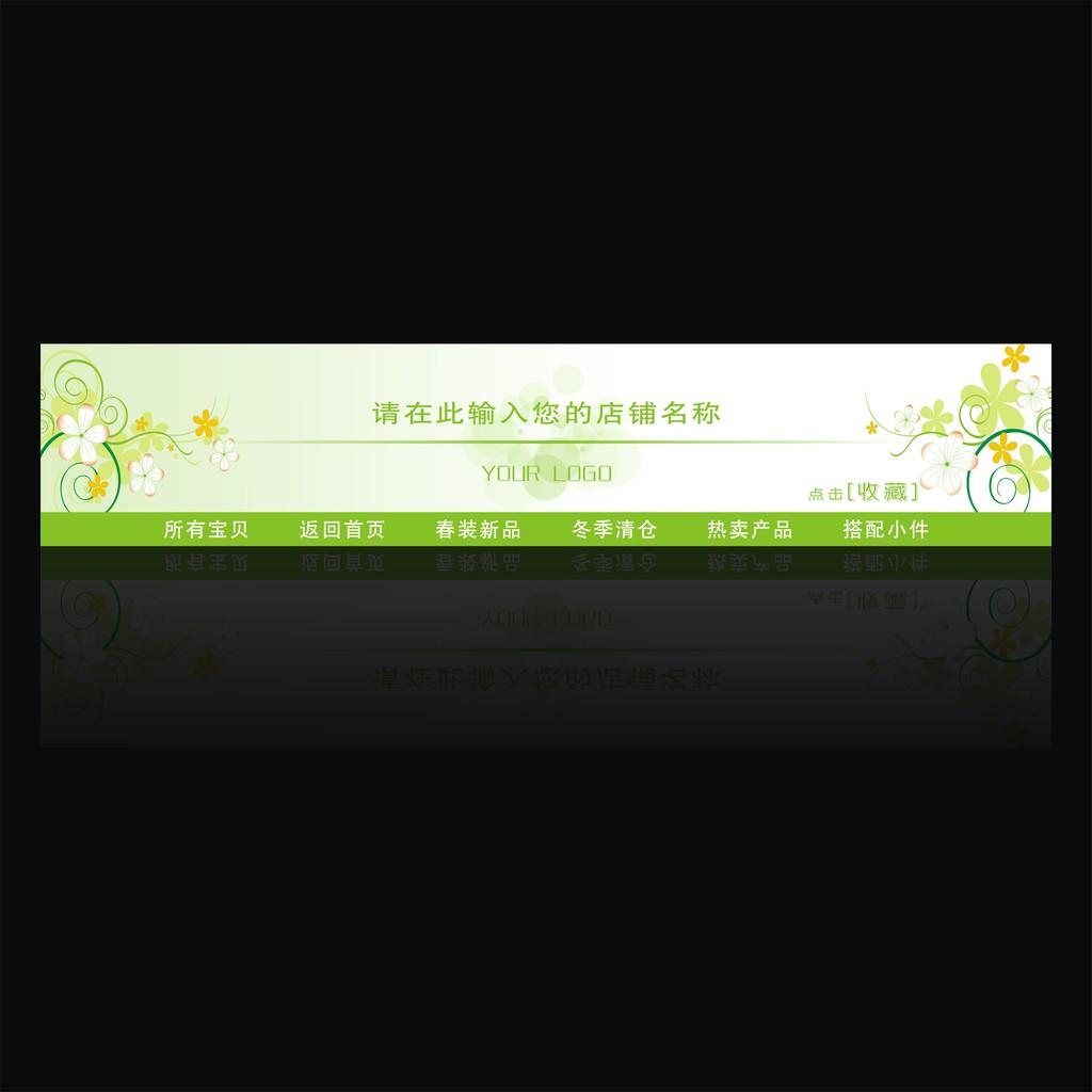 唯美淘宝店招 服装招牌设计清爽招牌绿色 淘宝店铺装修