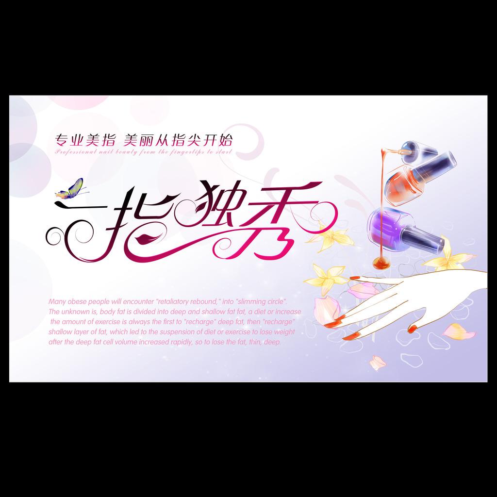 美甲广告设计图片下载 美甲 美甲广告 美甲海报 美容护理 美甲店开业