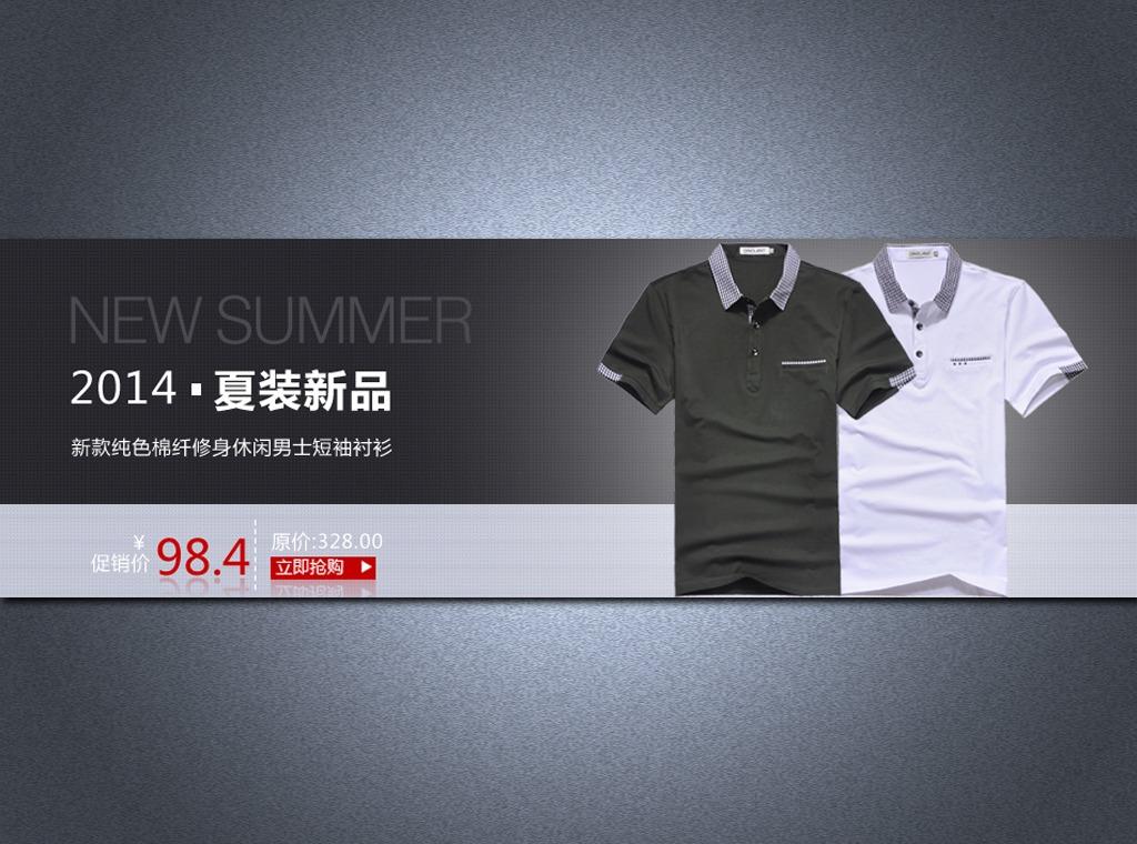 淘宝店铺活动夏日t恤促销海报模板设计