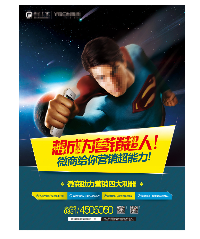 企业微信营销超人海报模版设计模板下载(图片编号:)