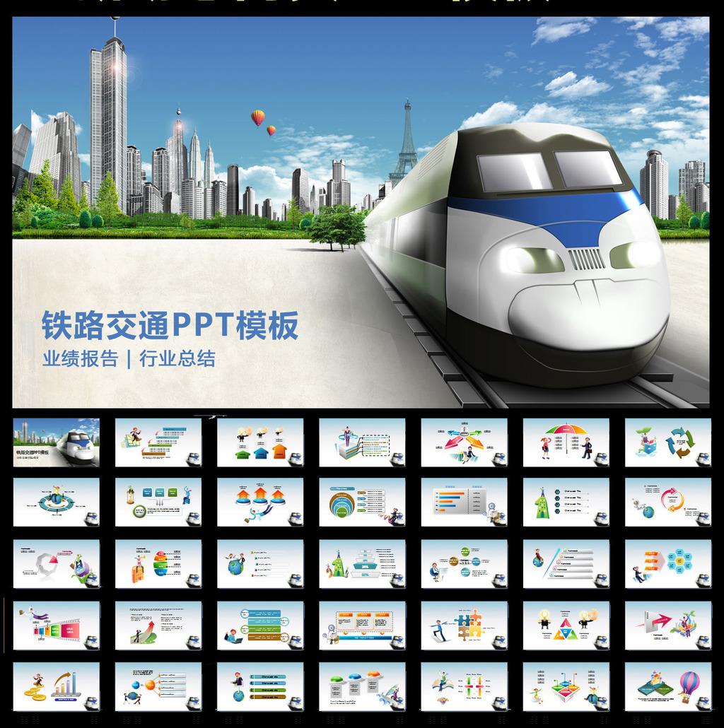 铁路交通win8风格宽屏动态ppt模板