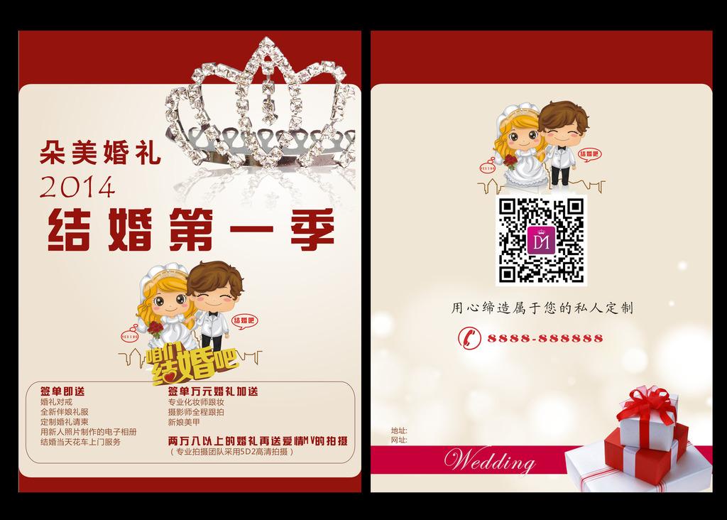 宣传单页模板下载 婚庆宣传单页图片下载 婚庆宣传单页 婚礼 婚庆公司