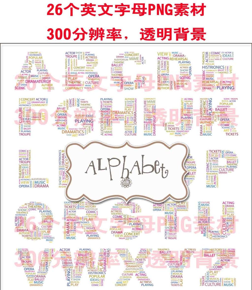 字母/淘宝字母排列组合字母艺术字