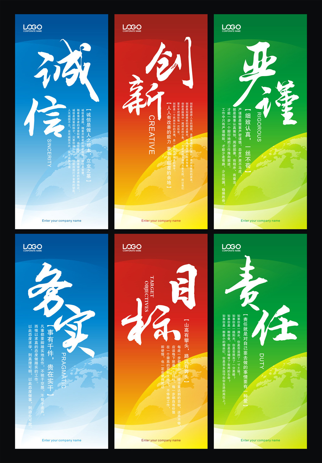 文化墙 背景墙 企业宣传海报 创新 诚信 团队 展板 制度牌 标语牌图片