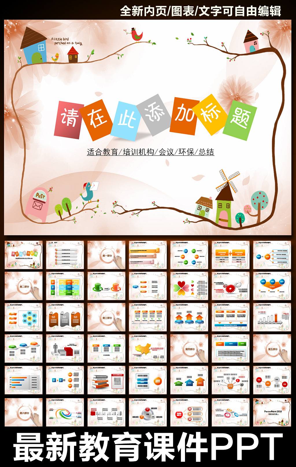 教育培训环保儿童卡通动态ppt模板