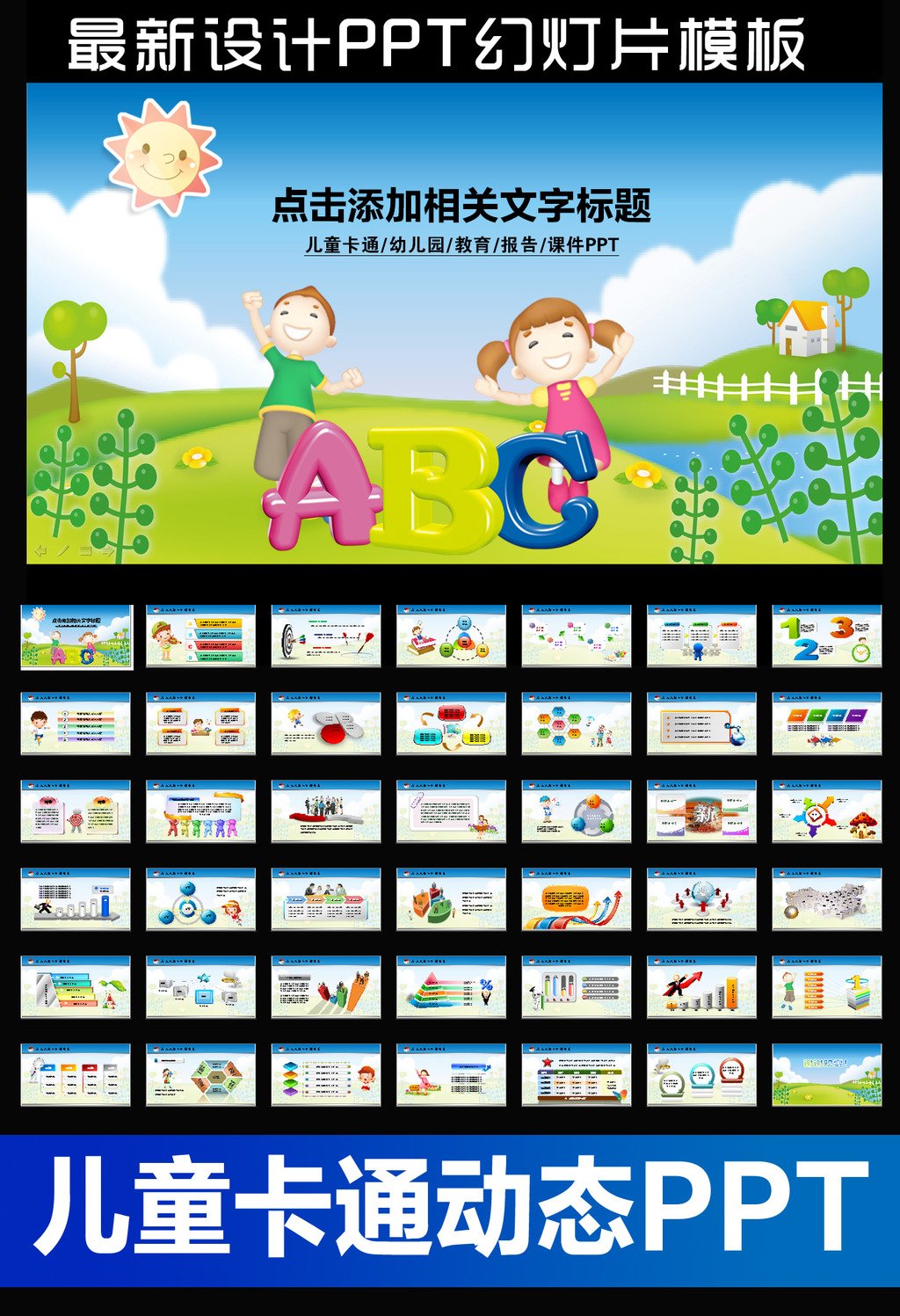 儿童教育课件幼儿园卡通小学动态ppt模板模板下载(:)