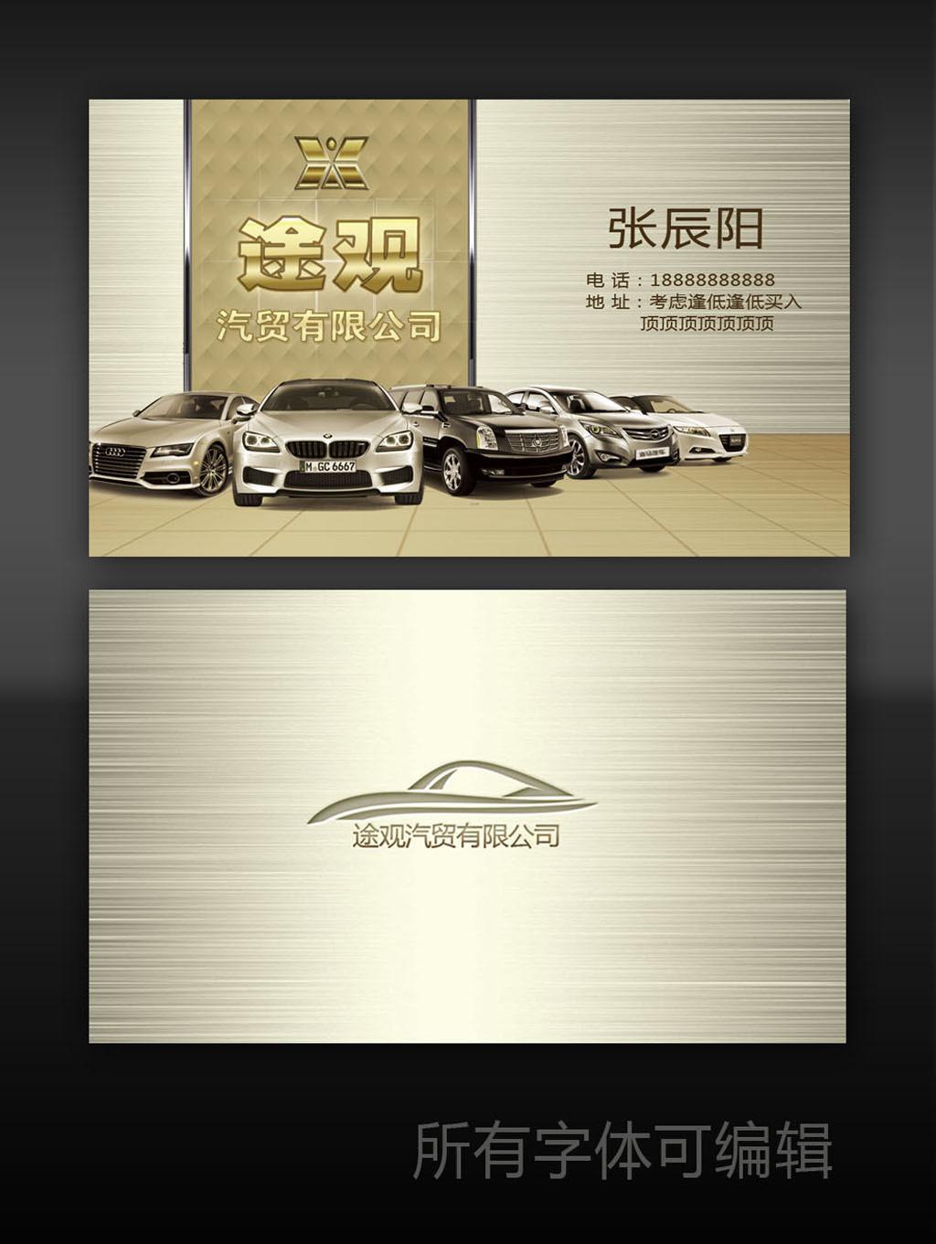 高档汽车行业名片模板下载