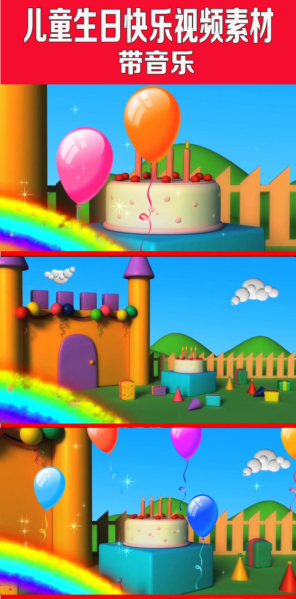 儿童生日快乐视频素材
