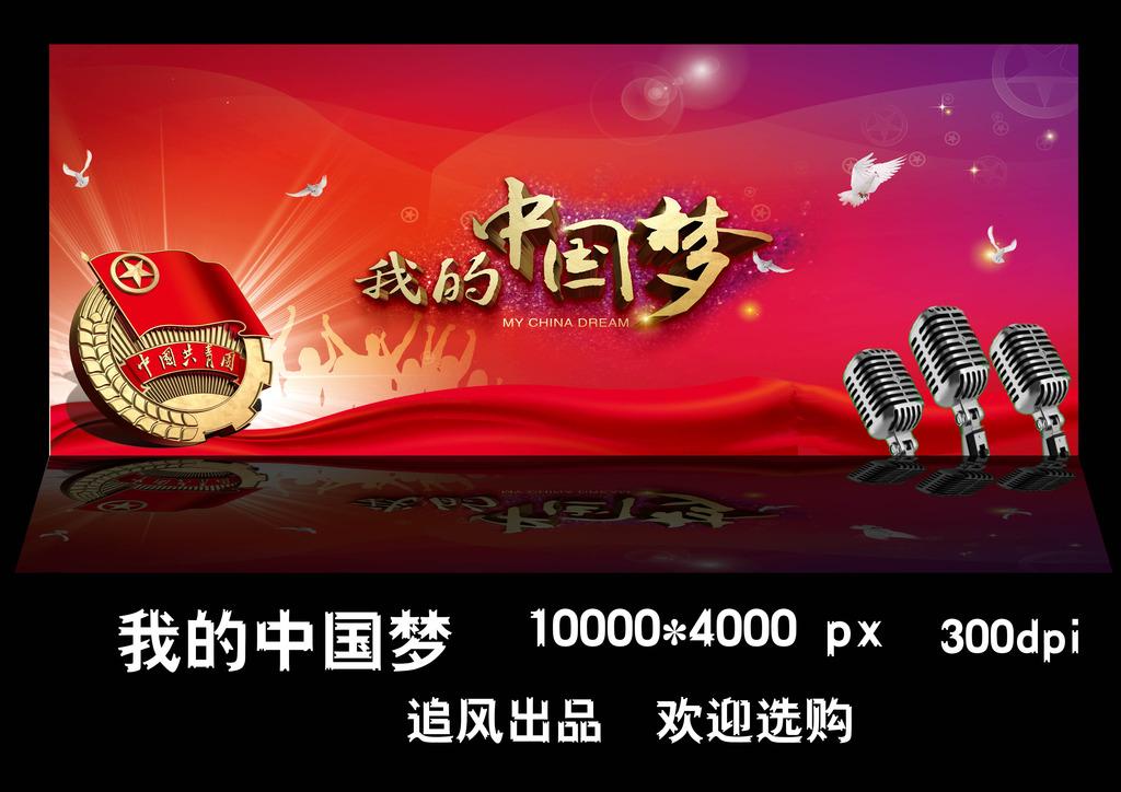 中国梦背景海报模板下载