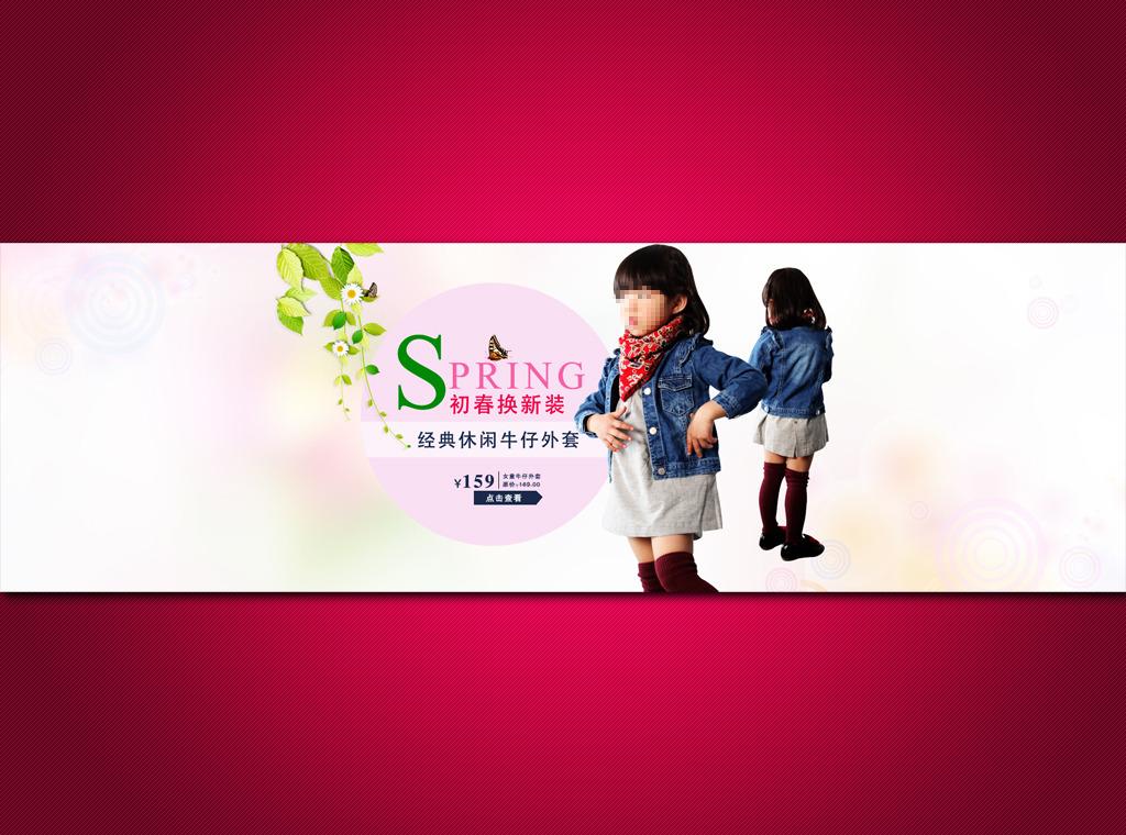 淘宝店铺女士童装宣传海报设计模板下载(图片编号:)