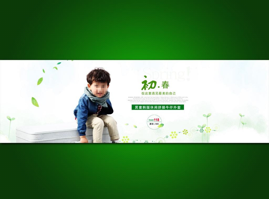 淘宝网店全屏首页童装促销海报