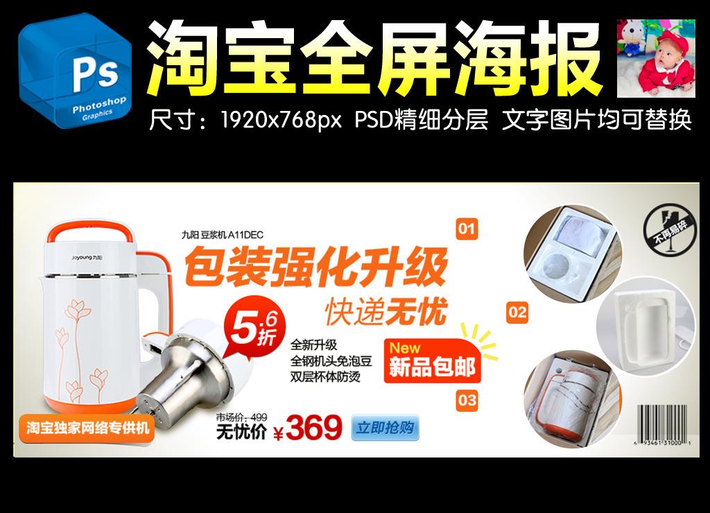 淘宝网店豆浆机宣传海报模板psd下载