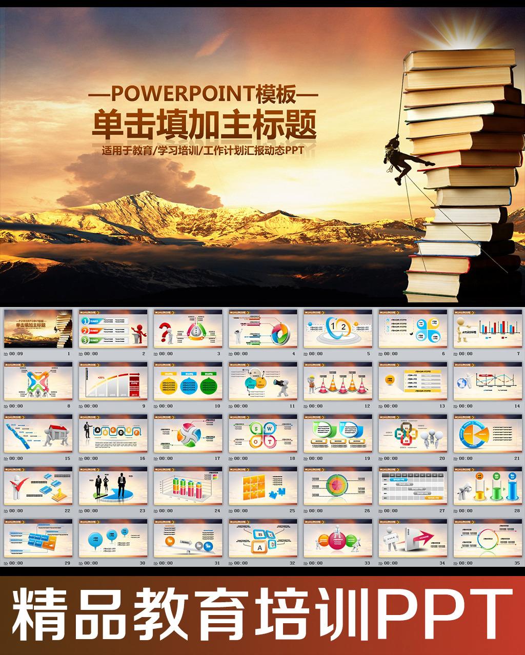 教育教学课件读书学习培训讲座动态ppt模板下载