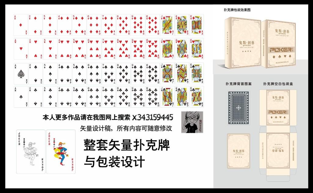 整套扑克牌包装设计