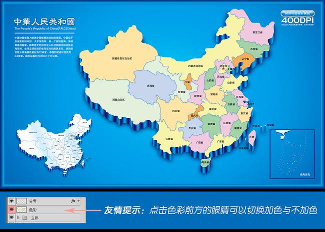 中国地图高清双色