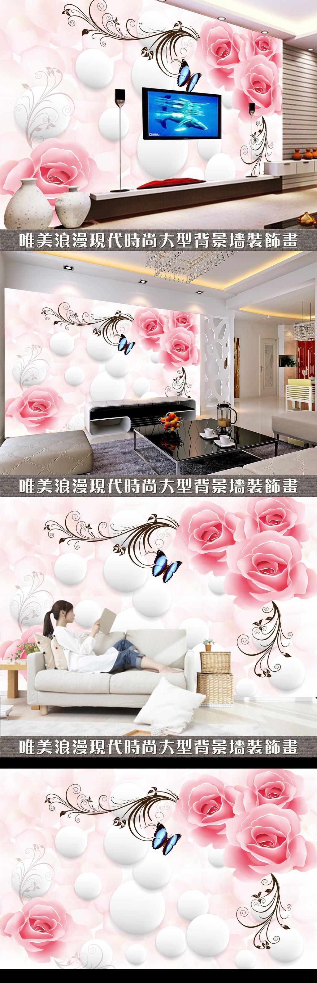背景墙 电视/3D立体粉红玫瑰花藤电视背景墙设计