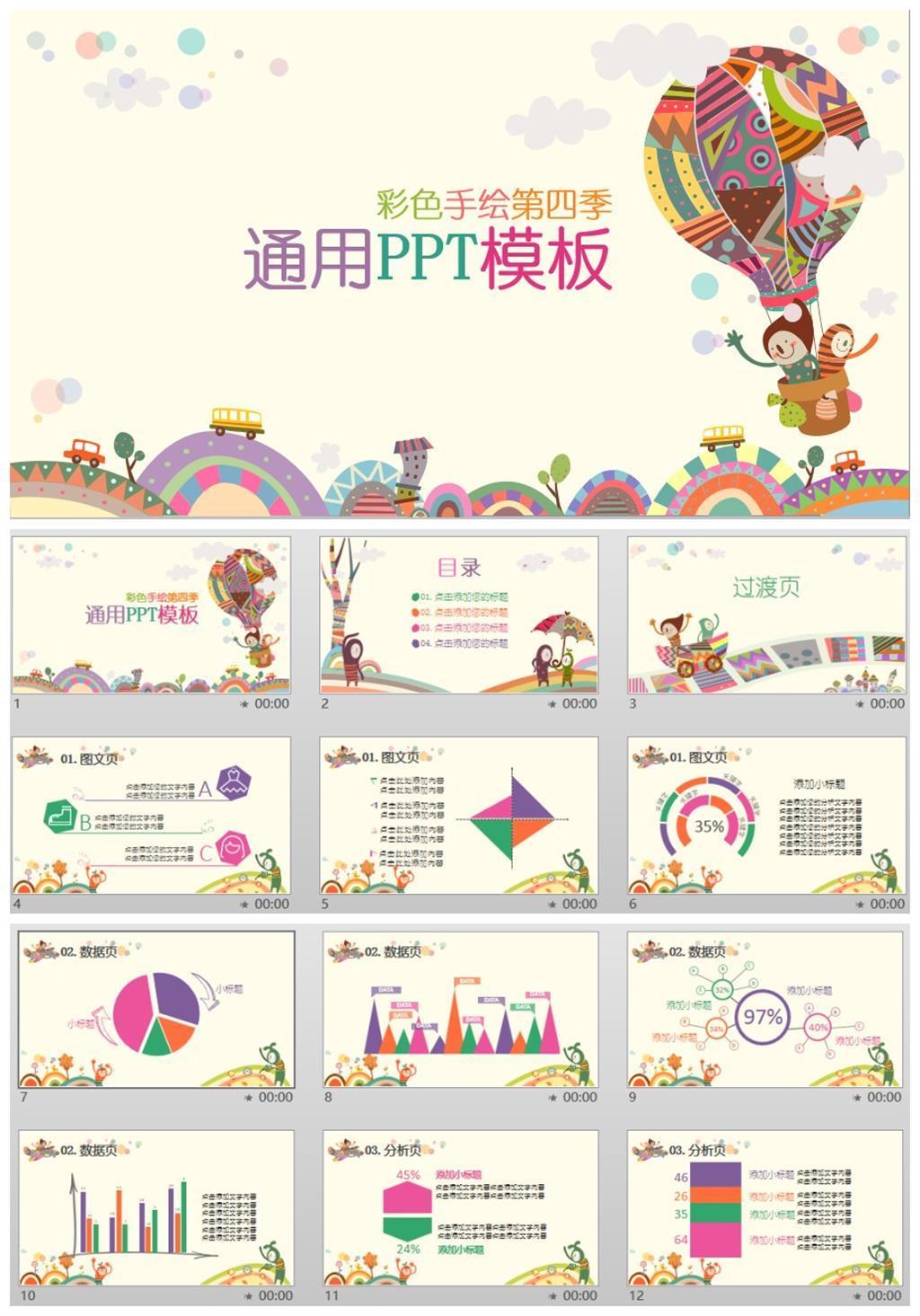 童话手绘通用ppt模板(第四季)