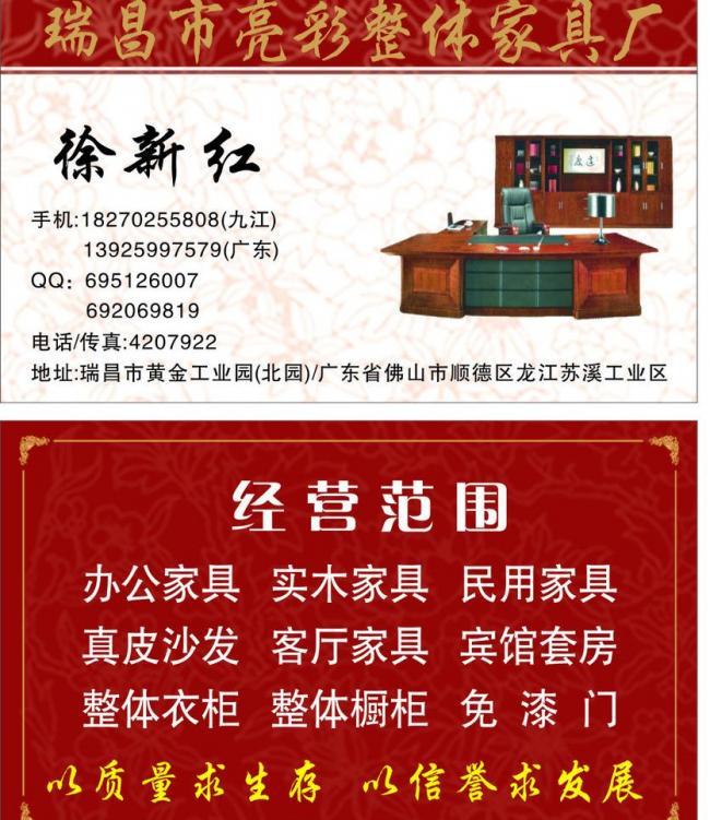 家具名片图片模板下载(图片编号:11779596)
