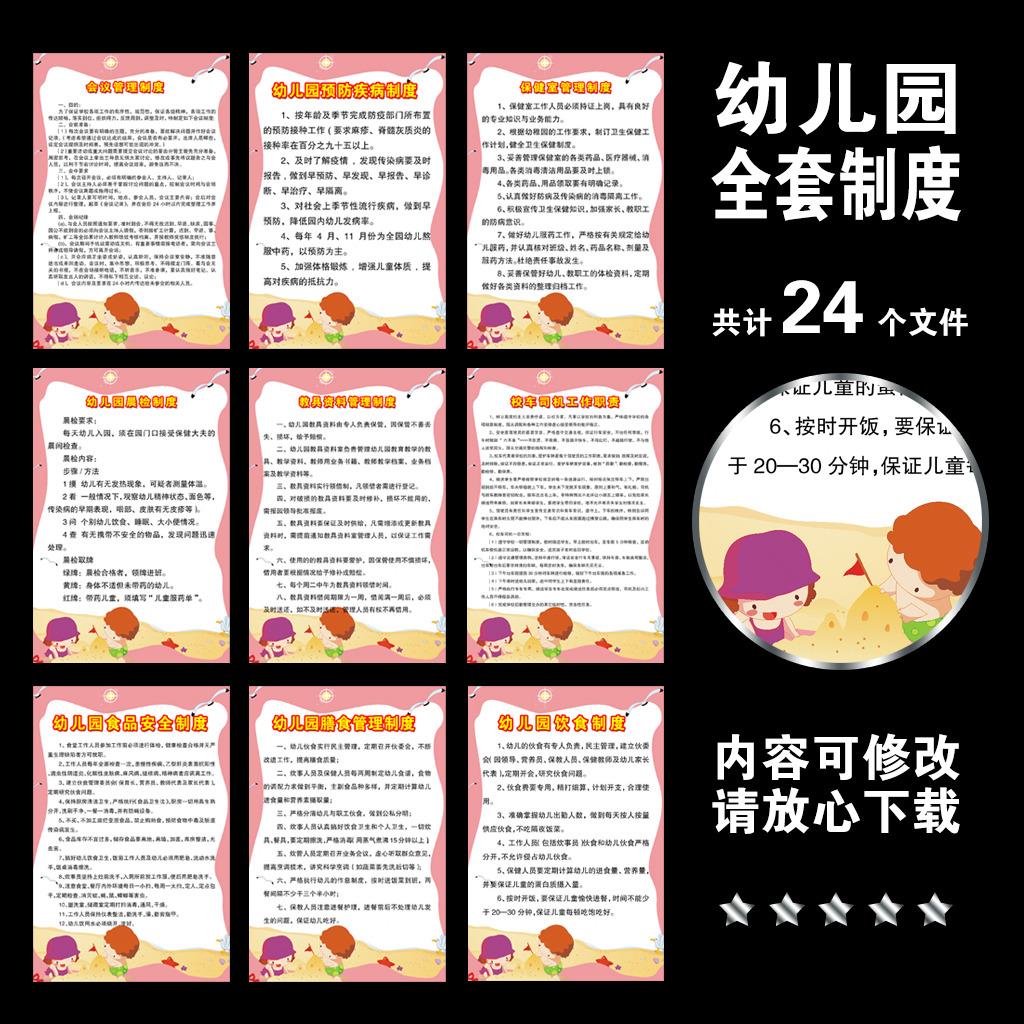 幼儿园全套制度共计24个文件模板下载 幼儿园全套制度共计24个文件